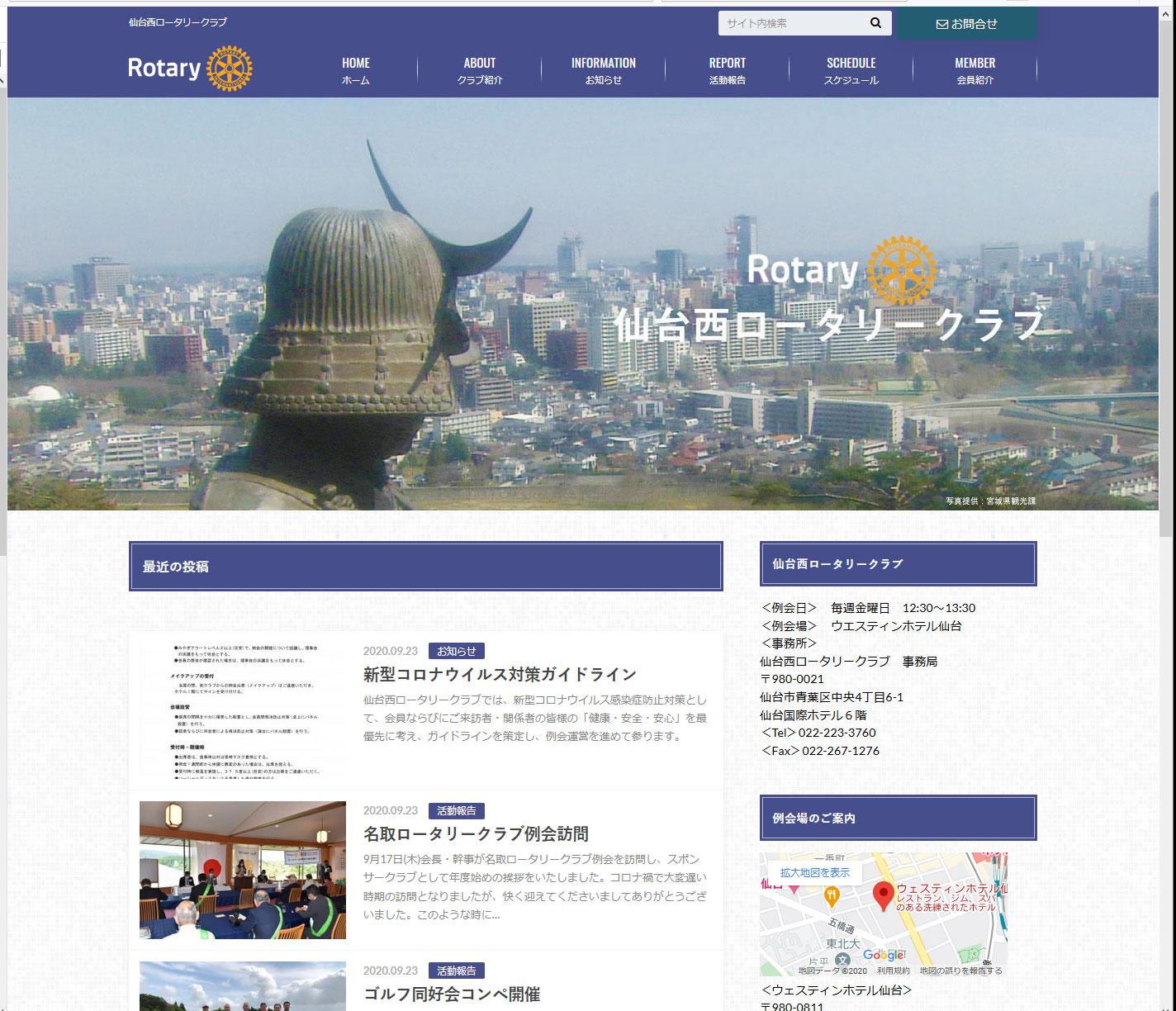 仙台西ロータリークラブ